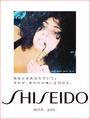 Shiseido selfie 025