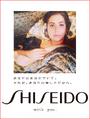 Shiseido selfie 030