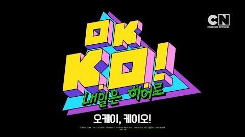 OK K.O.!
