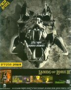 463239-lands-of-lore-iii-magazine-advertisement