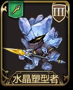 Troop Crystal Molder.png