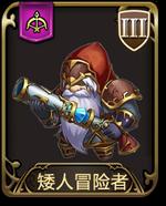 Troop Dwarf Adventurer.png