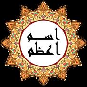 Ism-e-azam-kya-hai-urdupng.png