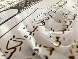 Qur'an Bible Torah Comparison