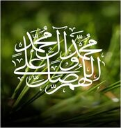 How-to-send-say-durood-salawat-prophet-hadith-family