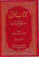 Kitab-al-fitan