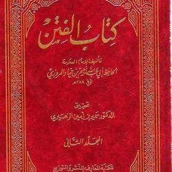 Kitab al-Fitan