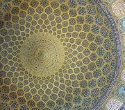Dome, lotfollah mosque, isfahan oct. 2007.jpg