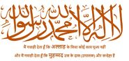 शहादा इस्लाम में प्रवेश