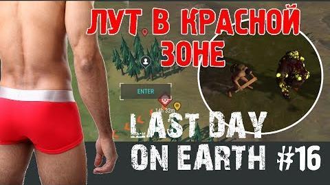 ЮБИЛЕЙНЫЙ СТРИМ LAST DAY ON EARTH- SURVIVAL - ЛУТ КРАСНОЙ ЗОНЫ