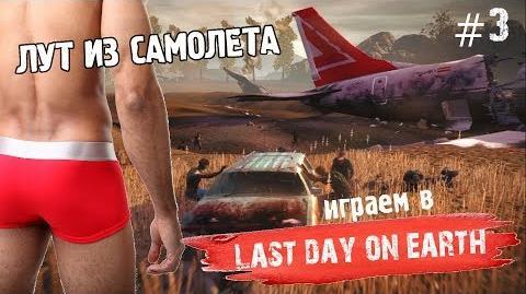 LAST DAY ON EARTH --3- - ЛУТ ИЗ САМОЛЕТА