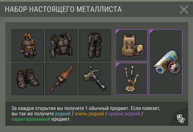 Набор настоящего металлиста.png