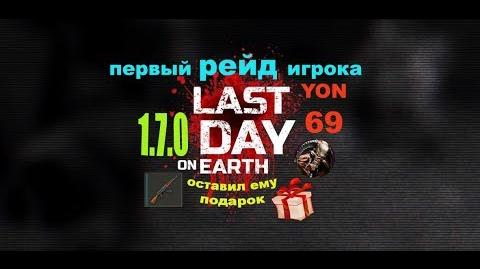 Last day on earth 1.7.0 ПЕРВЫЙ РЕЙД или СТАРТ ОНЛАЙНА рейд без шума