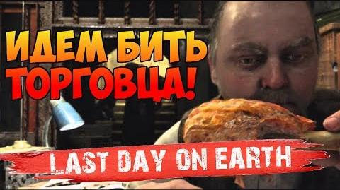 LAST DAY ON EARTH - ИДЕМ БИТЬ ТОРГОВЦА