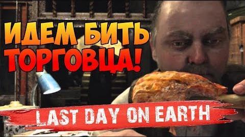 LAST DAY ON EARTH - ИДЕМ БИТЬ ТОРГОВЦА