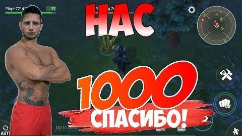 СТРИМ LAST DAY on EARTH по случаю 1000 ПОДПИСЧИКОВ!