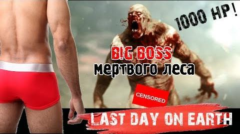 LAST DAY ON EARTH --7- ► BIG BOSS МЕРТВОГО ЛЕСА