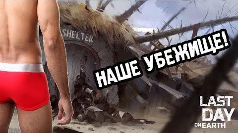 УБЕЖИЩЕ Last Day on Earth ВКонтакте