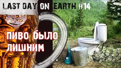 СТРИМ LAST DAY ON EARTH - ПЕЙ ПИВО