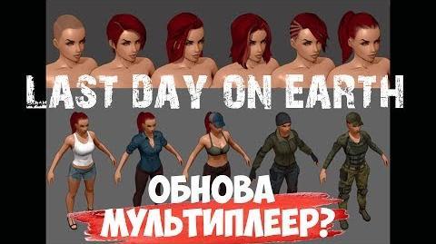 LAST DAY ON EARTH- SURVIVAL - ОБНОВА ИГРЫ. МУЛЬТИПЛЕЕР?!