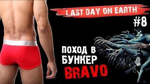 LAST DAY ON EARTH --8- - UPDATE и БУНКЕР БРАВО