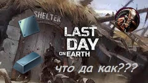 Last day on earth как получить сталь, и стальные пластины?