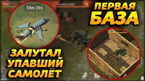 ЗАЛУТАЛ УПАВШИЙ САМОЛЁТ! ПОСТРОИЛ ПЕРВУЮ БАЗУ! - Last Day on Earth- Survival