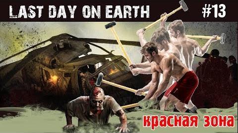 LAST DAY ON EARTH- SURVIVAL - СТРИМ С ПОДПИСЧИКОМ