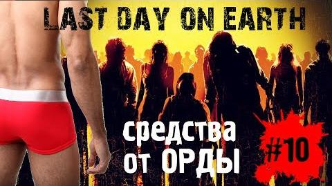 СТРИМ ИГРЫ LAST DAY ON EARTH --10- - СРЕДСТВА ПРОТИВ ОРДЫ