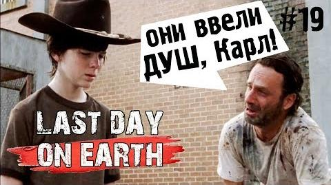 LAST DAY ON EARTH - РУССКИЙ ЯЗЫК. ДУШЕВНАЯ ОБНОВА