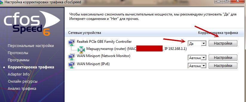 CFosSpeed2.jpg