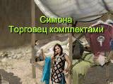 Симона