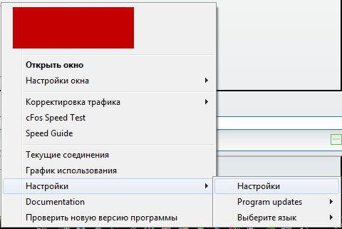 CFosSpeed1.jpg