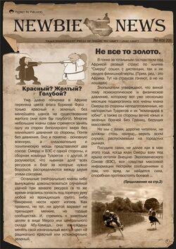 Newbie News №1 стр. 1.jpg