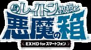Diabolical Box EXHD Logo