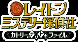 Layton Anime Logo JP.png