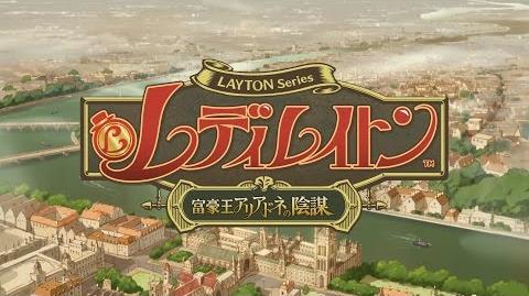 【PV】『レディレイトン 富豪王アリアドネの陰謀』(LEVEL5 VISION 2016 Ver