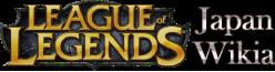 League of Legends Japan - LoL 日本- Wiki