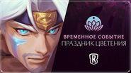 Праздник цветения Трейлер события – Legends of Runeterra