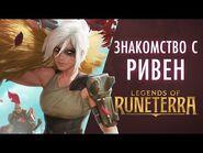 Знакомство с чемпионом- Ривен - Игровой процесс Legends of Runeterra