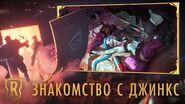 Знакомство с чемпионом Джинкс Игровой процесс Legends of Runeterra