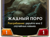 Жадный поро (Legends of Runeterra)
