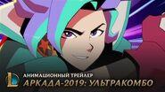 УЛЬТРАКОМБО Анимационный трейлер Аркады-2019 – League of Legends