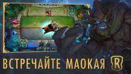 Встречайте Маокая Новый чемпион – Legends of Runeterra