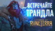 Встречайте Трандла Новый чемпион – Legends of Runeterra
