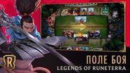 Поле боя Legends of Runeterra