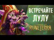 Встречайте Лулу - Новый чемпион – Legends of Runeterra