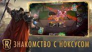 Знакомство с регионом Ноксус Игровой процесс Legends of Runeterra