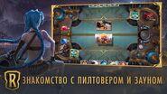 Знакомство с регионом Пилтовер и Заун Игровой процесс Legends of Runeterra