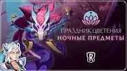 Праздник цветения Обзор ночных предметов для персонализации – Legends of Runeterra